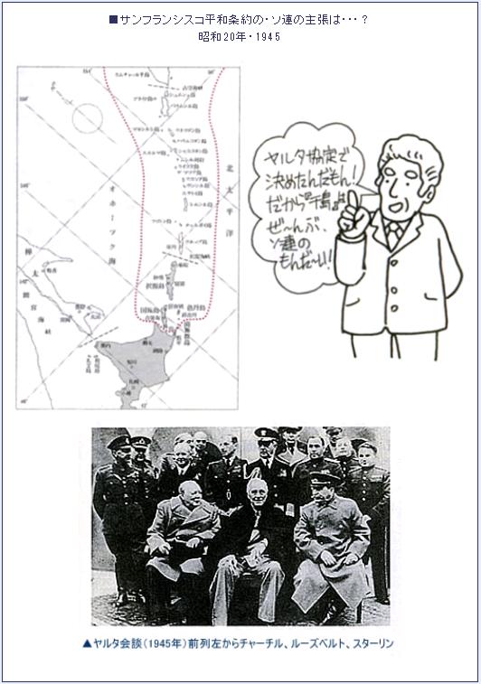 内容 ヤルタ 会談 5分でわかるヤルタ会談!秘密協定の内容や北方領土についてわかりやすく解説
